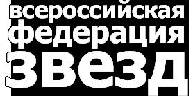 Всероссийская Федерация Звезд